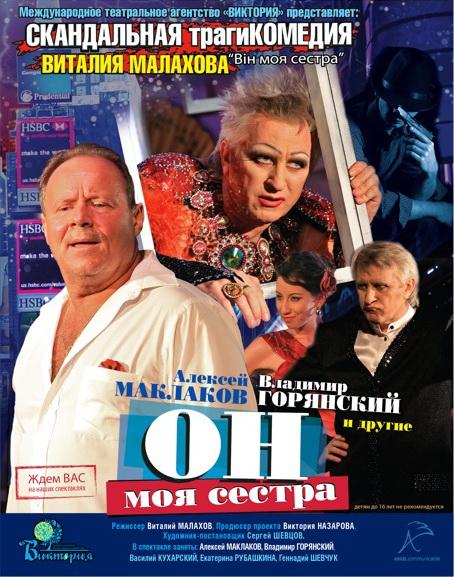 071712_my_sister_Poster_594x841_Krym-RU_Preview-03