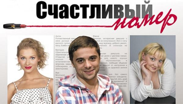 spektakl-komediya-schastlivyj-nomer-600x341